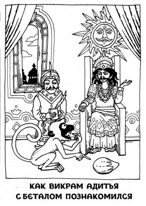 Как Викрам Адитья с Беталом познакомился