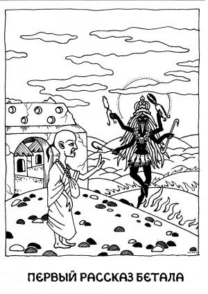 Первый рассказ Бетала
