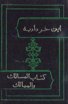 Ибн Хордадбех. Книга путей и стран