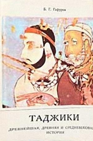 Гафуров Б.Г. Таджики. Древнейшая, древняя и средневековая история