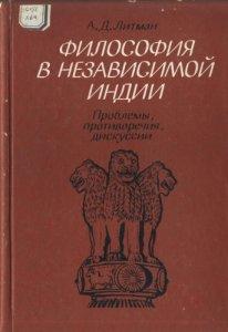 Литман А.Д. Философия в независимой Индии: Проблемы, противоречия, дискуссии