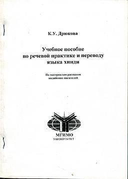 Дрюкова К.У. Учебное пособие по речевой практике и переводу языка хинди