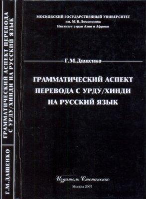 Дащенко Г.М. Грамматический аспект перевода с урду / хинди на русский язык