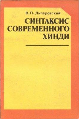 Липеровский В.П. Синтаксис современного хинди