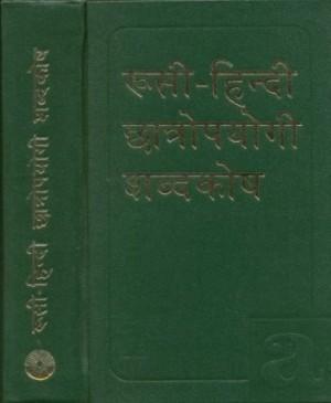 Русско-хинди учебный словарь