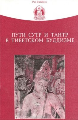 Донец А.М. Пути Сутр и Тантр в тибетском буддизме