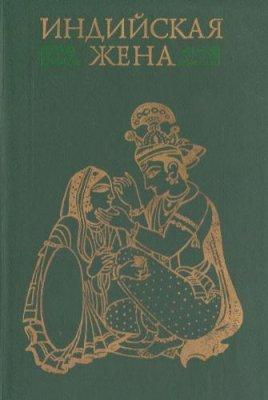 Индийская жена: исследования, эссе