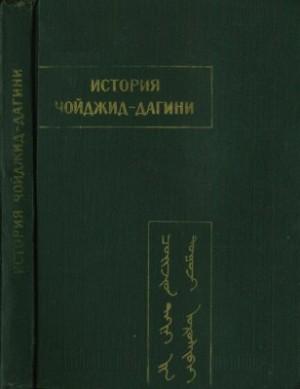 История Чойджид-дагини