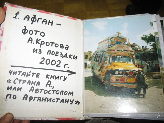 Из фото-альбома Антона Кротова