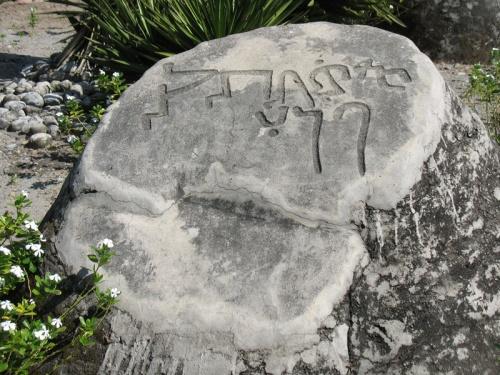 Еще один древний шрифт
