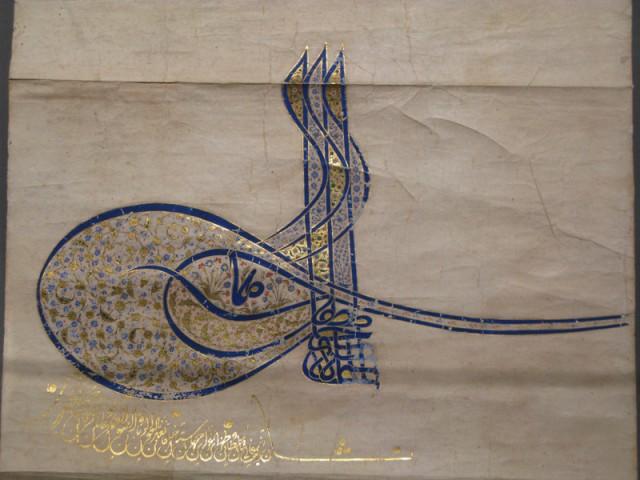 Музей Турецкого и исламского искусства, Стамбул