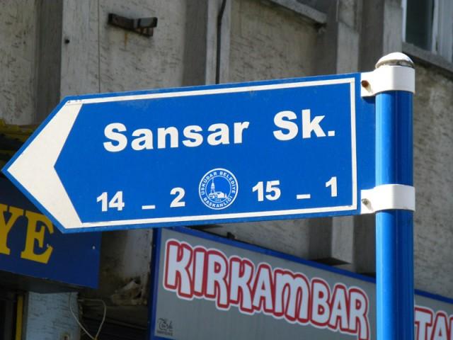 Улица сансары