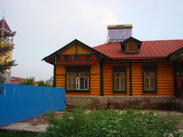 """Гостиница """"Котя""""-3."""