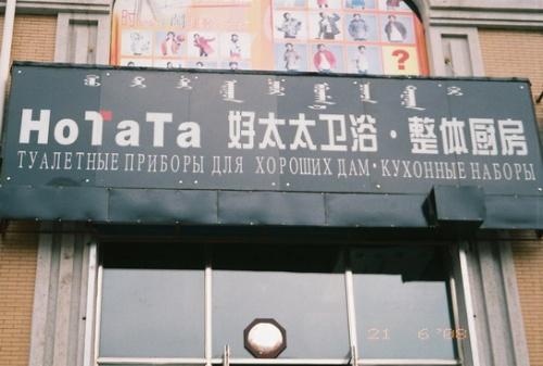 Магазин для хороших дам.