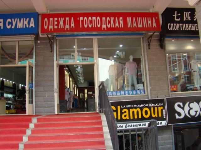 Магазин одежды.