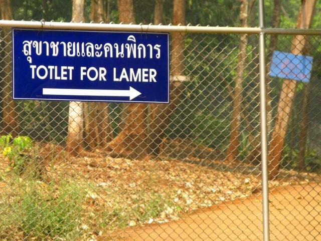 При пещере имеется туалет. Для ламеров