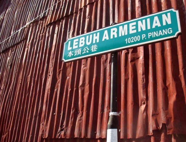 …или lebuh Armenian