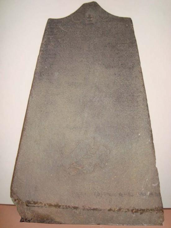Плита с надписями