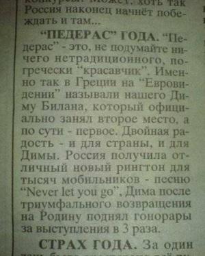 """""""Педерас"""" - греч. """"Кросавчег"""" ж-))))"""