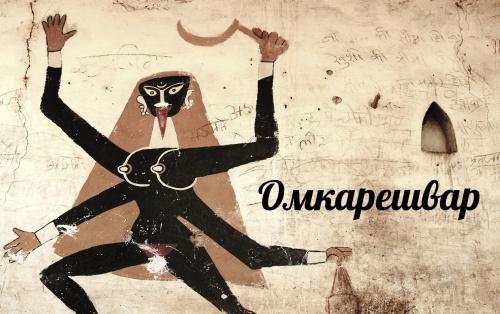 Омкарешвар