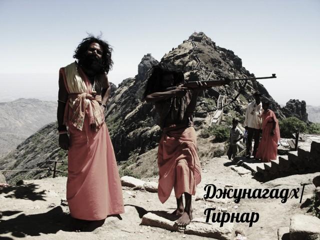 Джунагадх/Гирнар