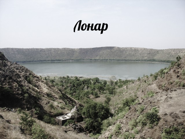 Лонар