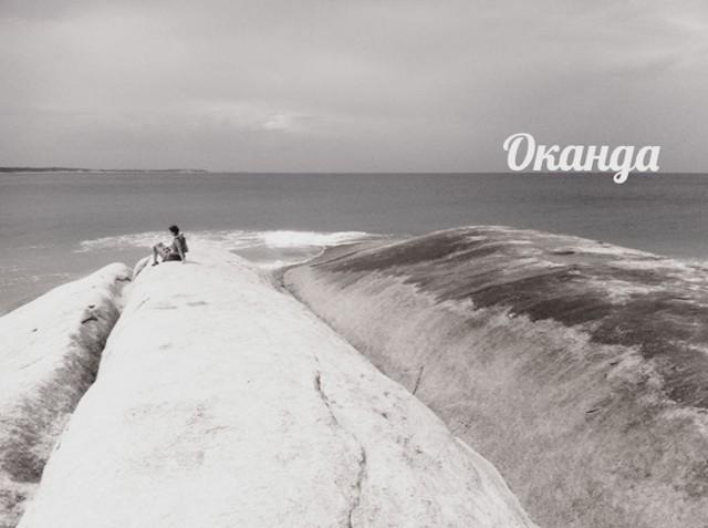 Оканда