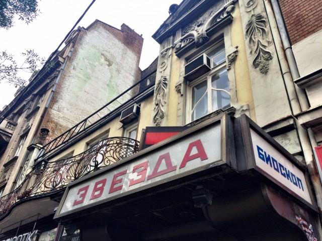 Белград 23