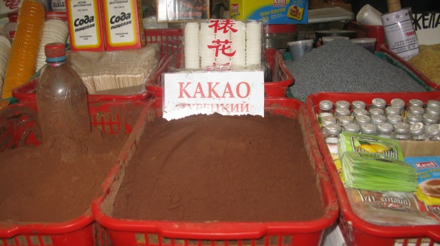 Какао турецкий