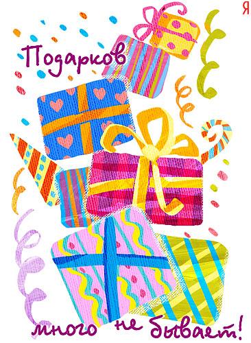 Декабрь. 17.12.2010. С Днем рожденья поздравляем. Вячеслав