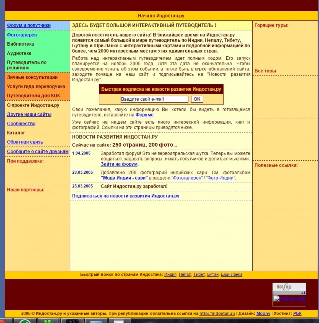 Главная страница Индостана в 2005