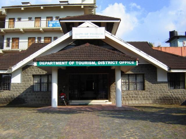 Туристический офис