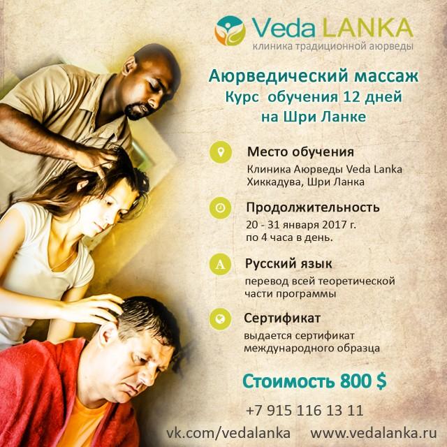 Обучение аюрведическому массажу на Шри Ланке