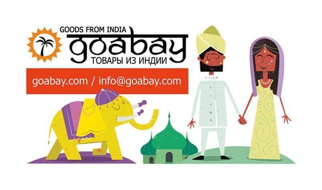 GoaBay Индия Доставка