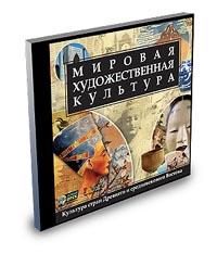 Мировая художественная культура: Культура стран Древнего и средневекового Востока (CD)