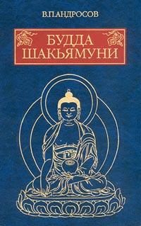 Обложка книги Андросов В.П. - Будда Шакьямуни и индийский буддизм. [2001, DjVu, RUS]