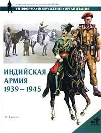 Крысин М.: Индийская армия. 1939-1945 гг.
