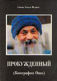 Сатья Ведант Свами: Пробужденный. Биография Ошо (Бхагавана Раджниша)