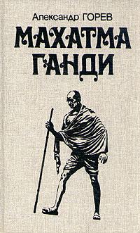 Горев Александр: Махатма Ганди
