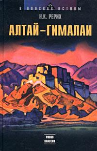 Рерих Н. К.: Алтай — Гималаи