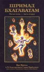 Бхактиведанта Свами Прабхупада: Шримад-Бхагаватам 5.2. Движущая сила творения