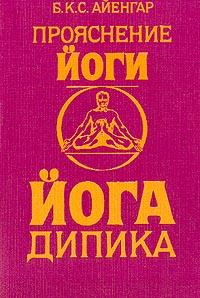 Айенгар Б. К. С.: Прояснение йоги. Йога Дипика