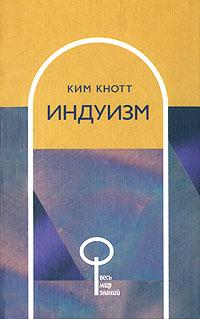 Кнотт Ким: Индуизм