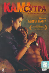 Кама-Сутра. История любви