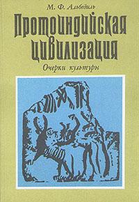 Альбедиль М. Ф.: Протоиндийская цивилизация