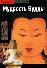 Буаселье Жан: Мудрость Будды