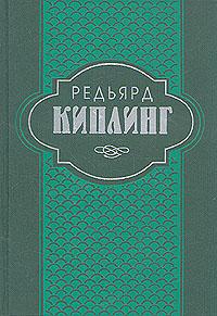 Киплинг Редьярд: Собрание сочинений в шести томах. Том 5