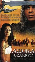Ашока Великий (Император). Актеры: Шах Рукх Кхан, Карина Капур, Ришита Бхатт