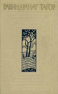 Тагор Рабиндранат: Собрание сочинений в двенадцати томах. Том 5