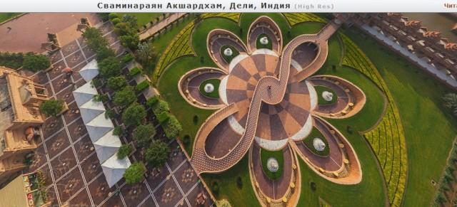 Akshardham: парк лотоса